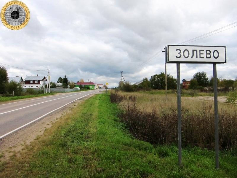 Золево - деревня в Волоколамском районе Московской области России.