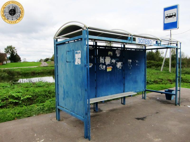 Золево. Автобусная остановка в центре деревни у пожарного пруда. Отсюда можно доехать   автобусом до Теряево и Кузяево, Любятино и Пристанино, Чисмена и Анино, Волоколамска и Ядрово.
