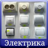 Хозяйственный магазин «СтройМаг» - Электрика