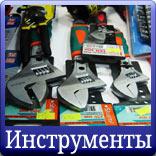 Строительный магазин «СтройМаг» - Ручные Инструменты