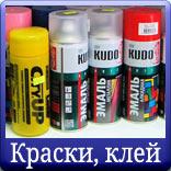 Хозяйственный магазин «СтройМаг» - Краски и Смеси