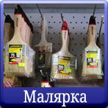 Строительный магазин «СтройМаг» - Малярка