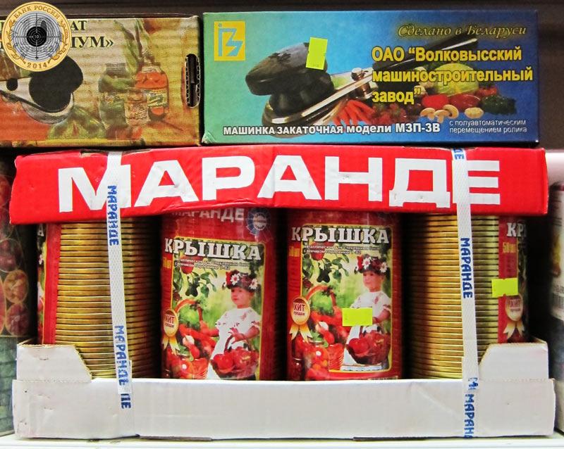 Строительный магазин «1000+1 Мелочь» на улице Генерала Белобородова - Хозтовары