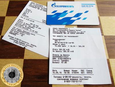 АЗС Газпромнефть в Митино - сколько стоит десять литров бензина АИ-95 на Пятницком шоссе у границы с Красногорским районом?