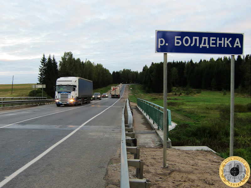 Мост над рекой Болденка на трассе А-108