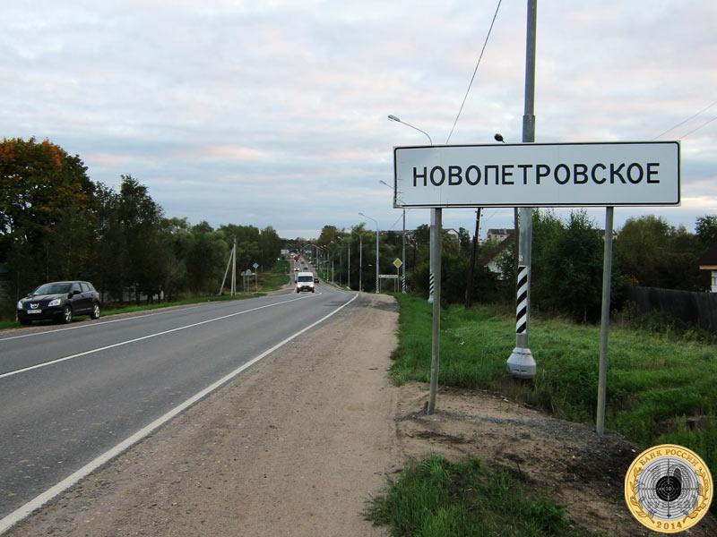 Село Новопетровское на трассе А-108
