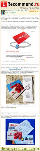 Бонусная карта Малина - Очень удобно, если заправляться на АЗС BP на сайте «Irecommend»