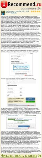 Сайт shtrafy-gibdd.ru - Онлайн проверка и оплата штрафов ГИБДД - Лучше вообще обходиться без нарушений на сайте «Irecommend»