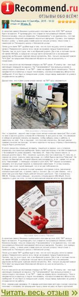 АЗС BP Connect, Москва - Хорошее топливо, но слабенькая бонусная программа на сайте «Irecommend»