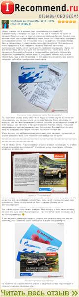 Автозаправки Газпромнефть - Пользуюсь недавно и пока доволен на сайте «Irecommend»