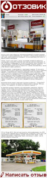 Сеть АЗС Shell (Россия, Красногорск) - Пока просто обычная АСЗ на сайте «Отзовик»