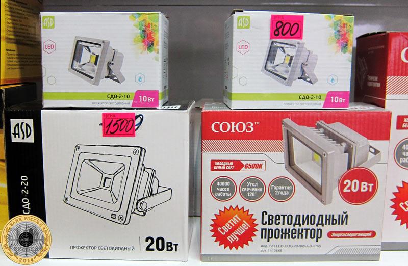 На витрине магазина электрики лежат два светодиодных прожектора на десять и двадцать ватт