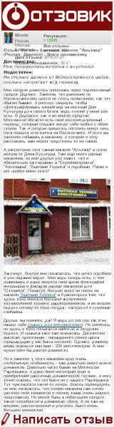 Отзыв о магазине «Альтаир» в городе Дедовске Московской области на сайте «Отзовик»