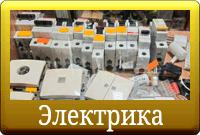 Электрика в строительном магазине «Мастерок» на улице Щорса в Солнцево