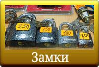 Замки и скобяные изделия в строительном магазине «Мастерок» на улице Щорса в Солнцево