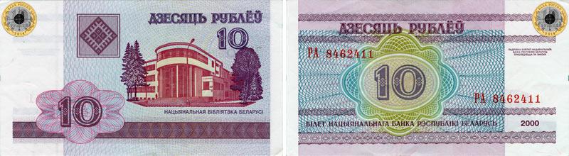 Десять белорусских рублей, обе стороны одновременно