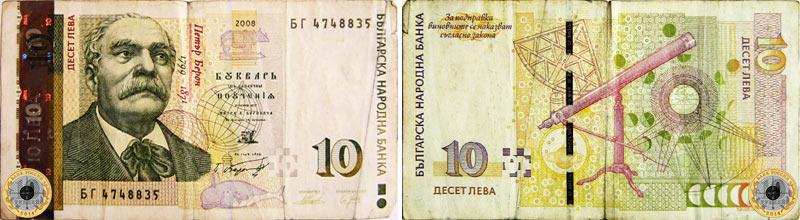 Десять левов Болгарии, обе стороны одновременно