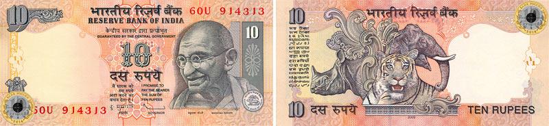 10 индийских рупий
