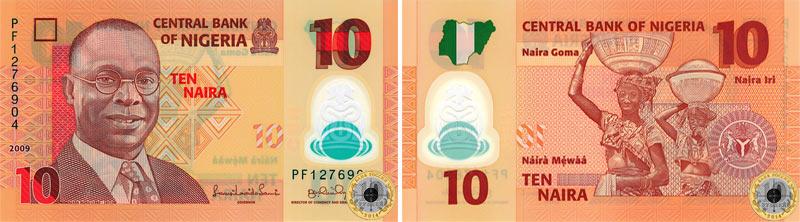 Десять нигерийских найр с обеих сторон