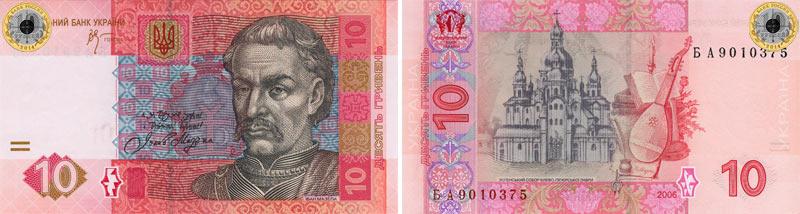 Десять украинских гривен, обе стороны одновременно