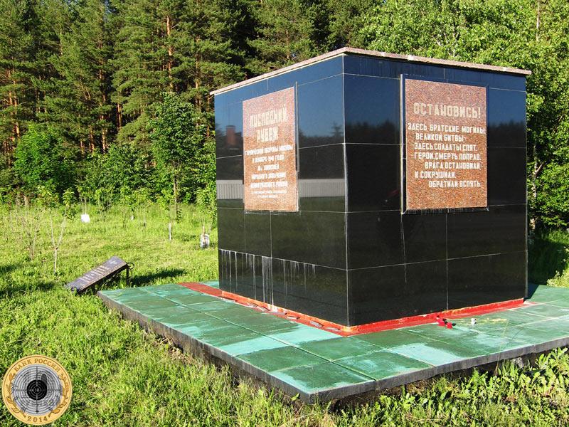 Баранцево, Мемориал