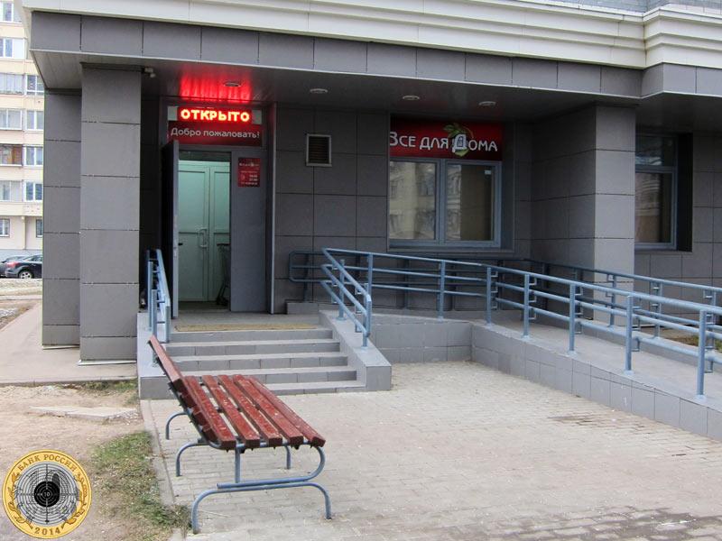 Магазин «Все для дома» на улице Адмирала Лазарева