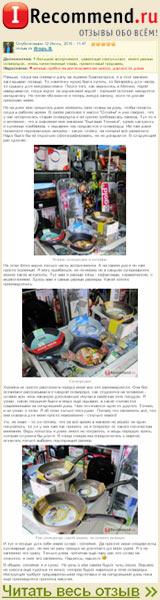 Отзыв о магазине «Бытовая Техника, город Красногорск Московской области» на сайте «IRecommend.ru»