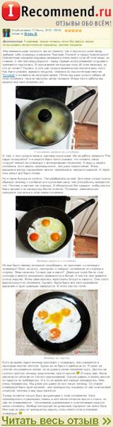 Отзыв о «Сотейнике TimA Art Granit», купленном в магазине «Бытовая Техника» в городе Красногорске на сайте «IRecommend.ru»