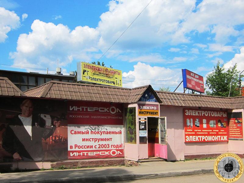Магазин «Электро-Инструменты» в городе Дедовске