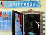 Дедовск, Сантехника