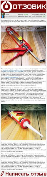 Отзыв о Пистолет для герметиков скелетный Hobbi - Так же прост, как порой необходим - на сайте «Отзовик»