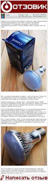 Отзыв о «Светодиодная лампа General» - Надёжная светодиодная лампа на сайте «Отзовик»
