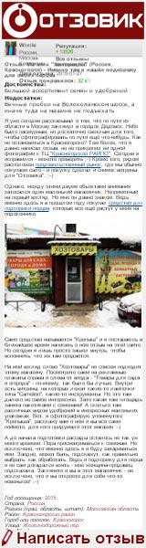 Отзыв о магазине «Хозтовары» в Красногорске Московской области на сайте «Отзовик»