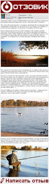 Отзыв об Истринском водохранилище в Москвской области на сайте «Отзовик»