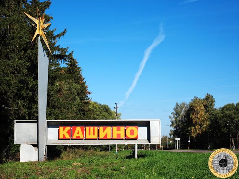 Стела на въезде в село Кашино Волоколамского района