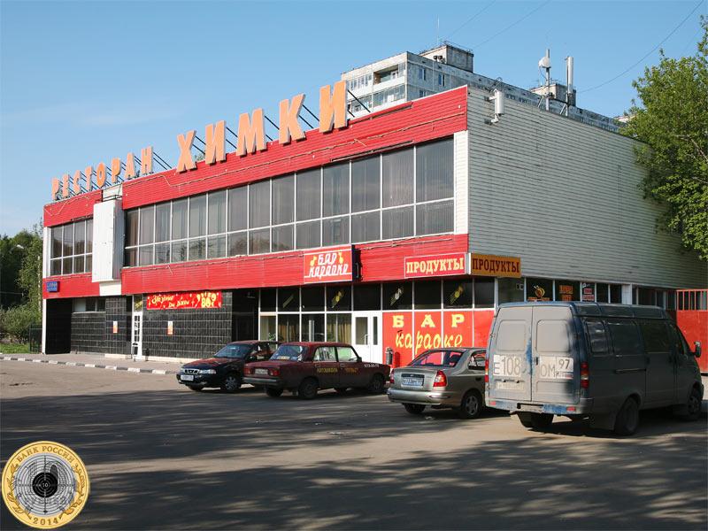 Ресторан Химки.