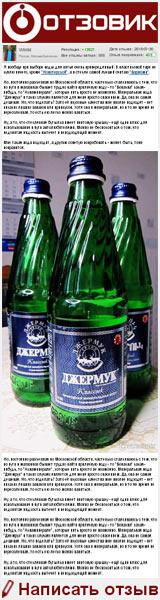 Минеральная вода Джермук на сайте «Отзовик» - Достойная вода