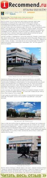 Отзыв о ДК Подмосковье в городе Красногорске Московской области на сайте «Отзовик»