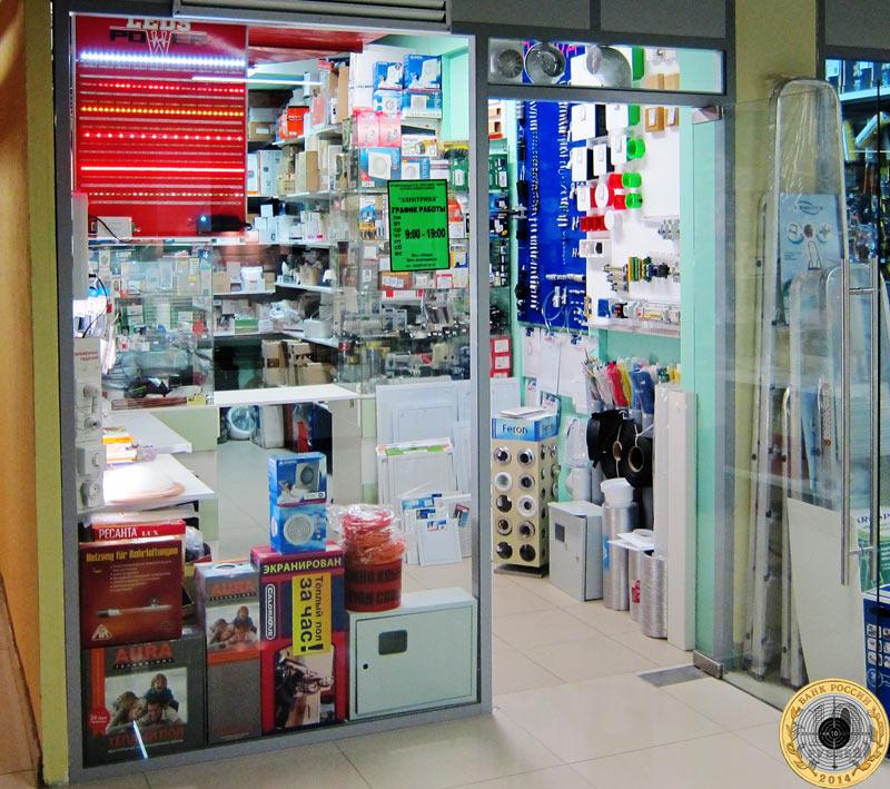 Вид на магазин «Электрика» в цокольном этаже ТЦ «Изумрудные Холмы», где можно купить электротовары и вентиляцию