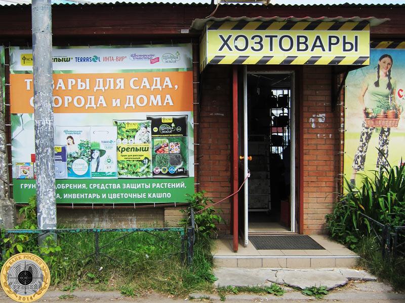 Вход в магазин «Хозтовары» в городе Красногорске Московской области