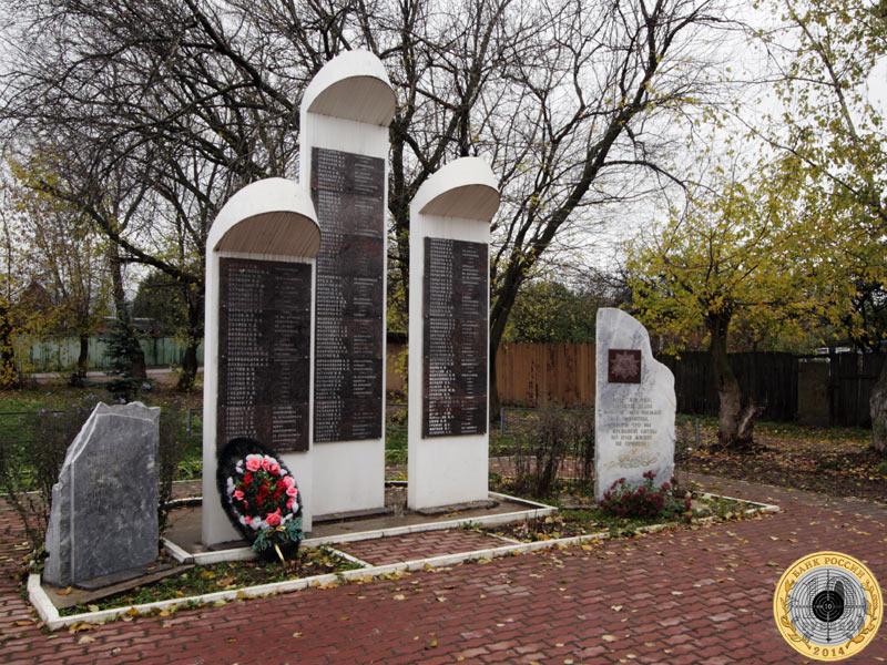 Красногорск. Памятник павшинцам, погибшим в ВОВ
