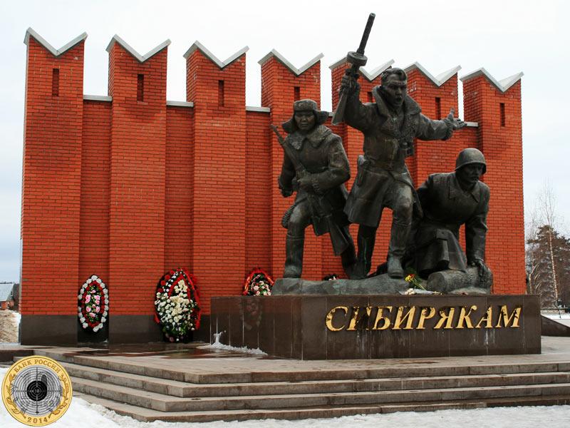 Памятник сибирякам, защищавшим Москву в ноябре-декабре 1941-го года