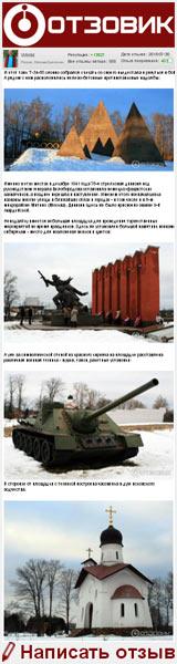 Мой отзыв - Ленино-Снегиревский военно-исторический музей (Россия, Снегири) - очень много военной техники, читайте на сайте «Отзовик»