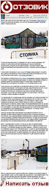 Блошиная Ярмарка Левша (Россия, Новоподрезково) - Любопытное местечко - на сайте «Отзовик»