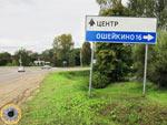 Лотошино - поселок на пути из Волоколамска в Тверь