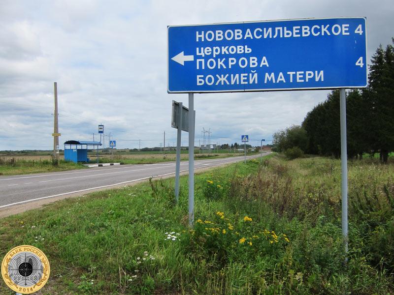 Лотошино. Поворот на Нововасильевское.