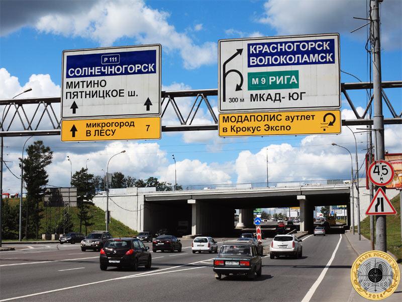 Пересечение МКАД и Волоколамского шоссе