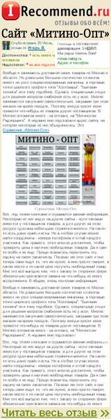 Отзыв о сайте «Митино-Опт» на отзовике «IRecommend»