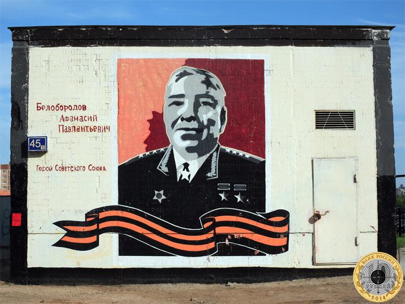 Граффити в Митино - Генерал А.Ф.Белобородов