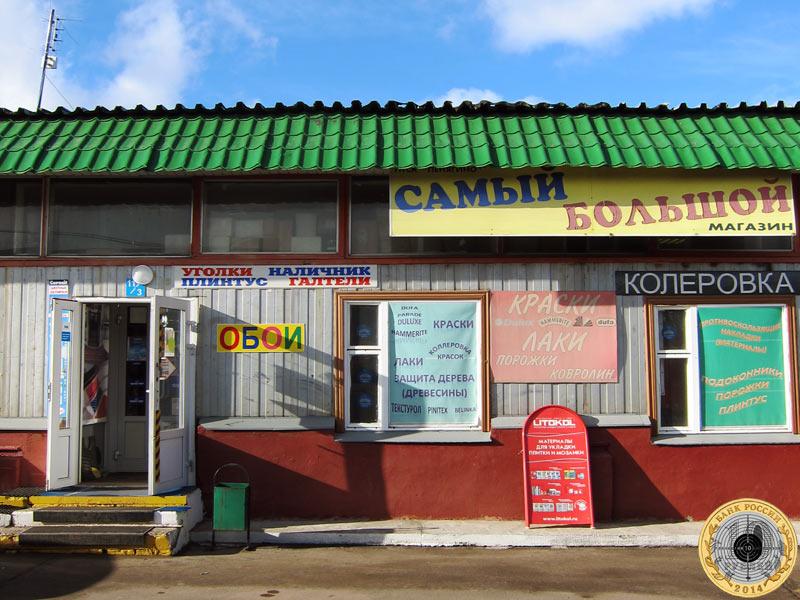 Самый большой магазин на Пенягинском строительном рынке, где можно купить ламинат и другие напольные покрытия, лакокрасочные материалы и малярный инструмент.